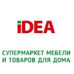 IDEA - гипермаркет товаров для дома