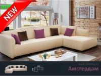 Диван Амстердам
