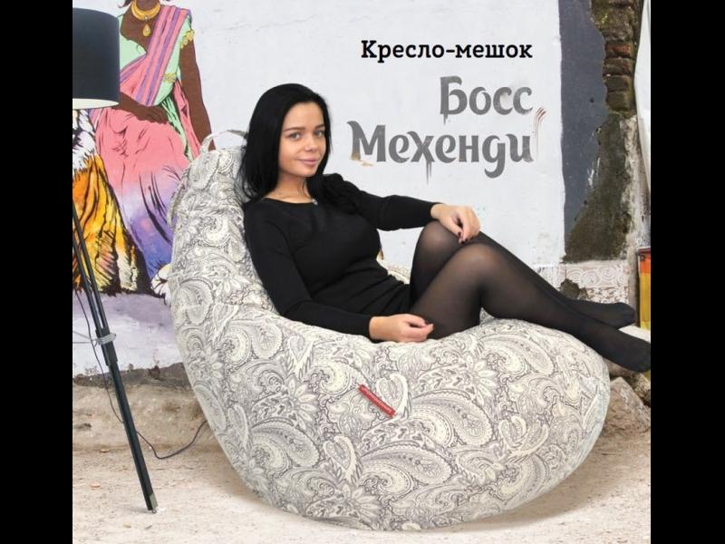 Кресло- мешок Босс Мехенди