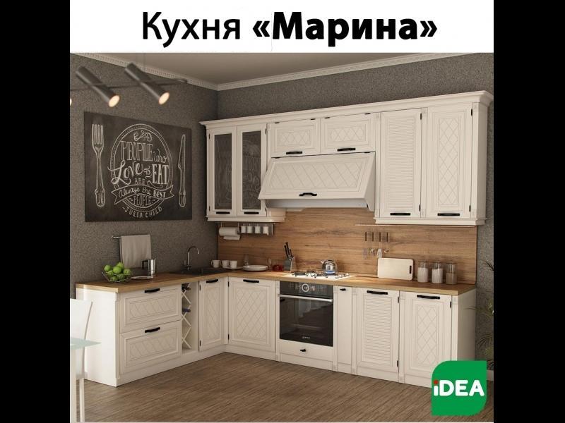 Кухня «Марина»