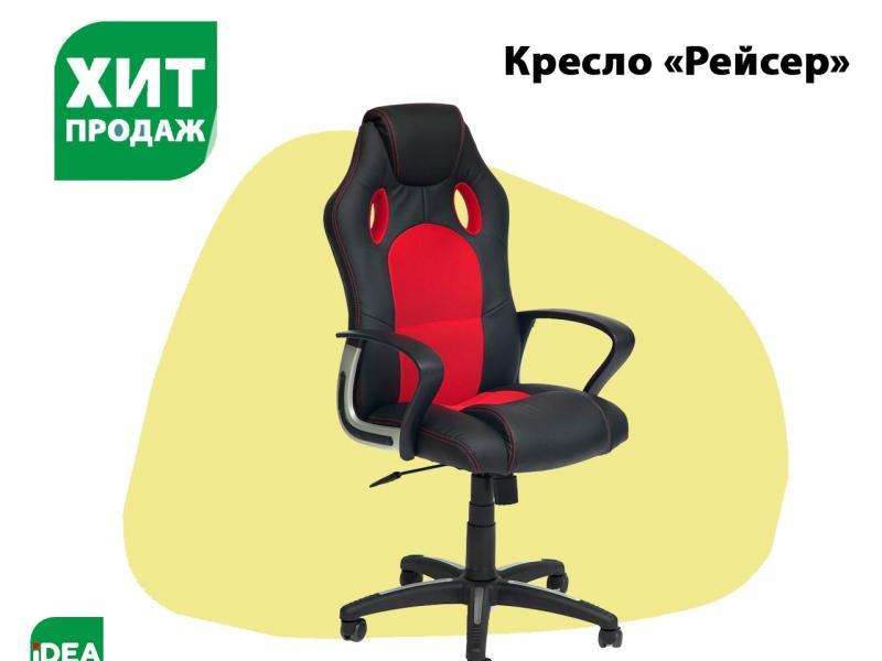 Кресло Рейсер