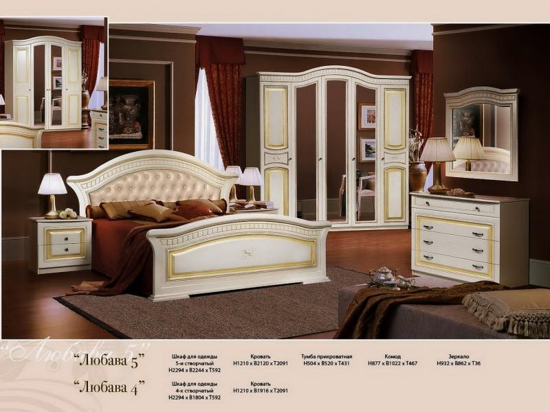 спальня Любава 5дв с матрасом