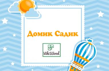 Вики Вуд