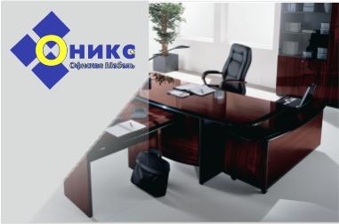 ОНИКС - Офисная мебель