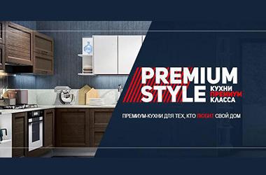 Premium Style