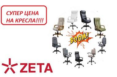 Супер скидки на офисные кресла